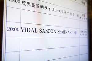 2016 VIDAL SASSOON SEMINAR in SHIROYAMA (2).jpg