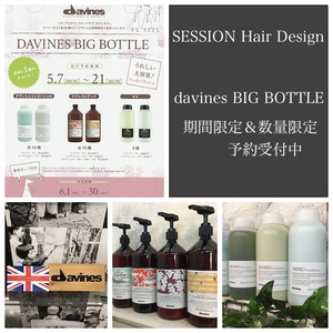 davines big bottle 640.jpg